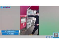 0111 程老师在日本户外直播 (4播放)