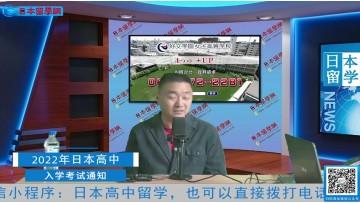 2021.09.22 2022年日本高中入学考试通知 (7播放)