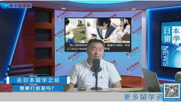 2021.09.26 去日本高中留学前需要打疫苗吗 (0播放)