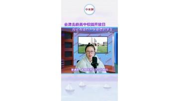 会津北岭高中校园开放日:招收有强烈升学意愿的学生 (3播放)