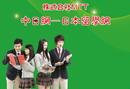 日本留学网独家代理高中名录